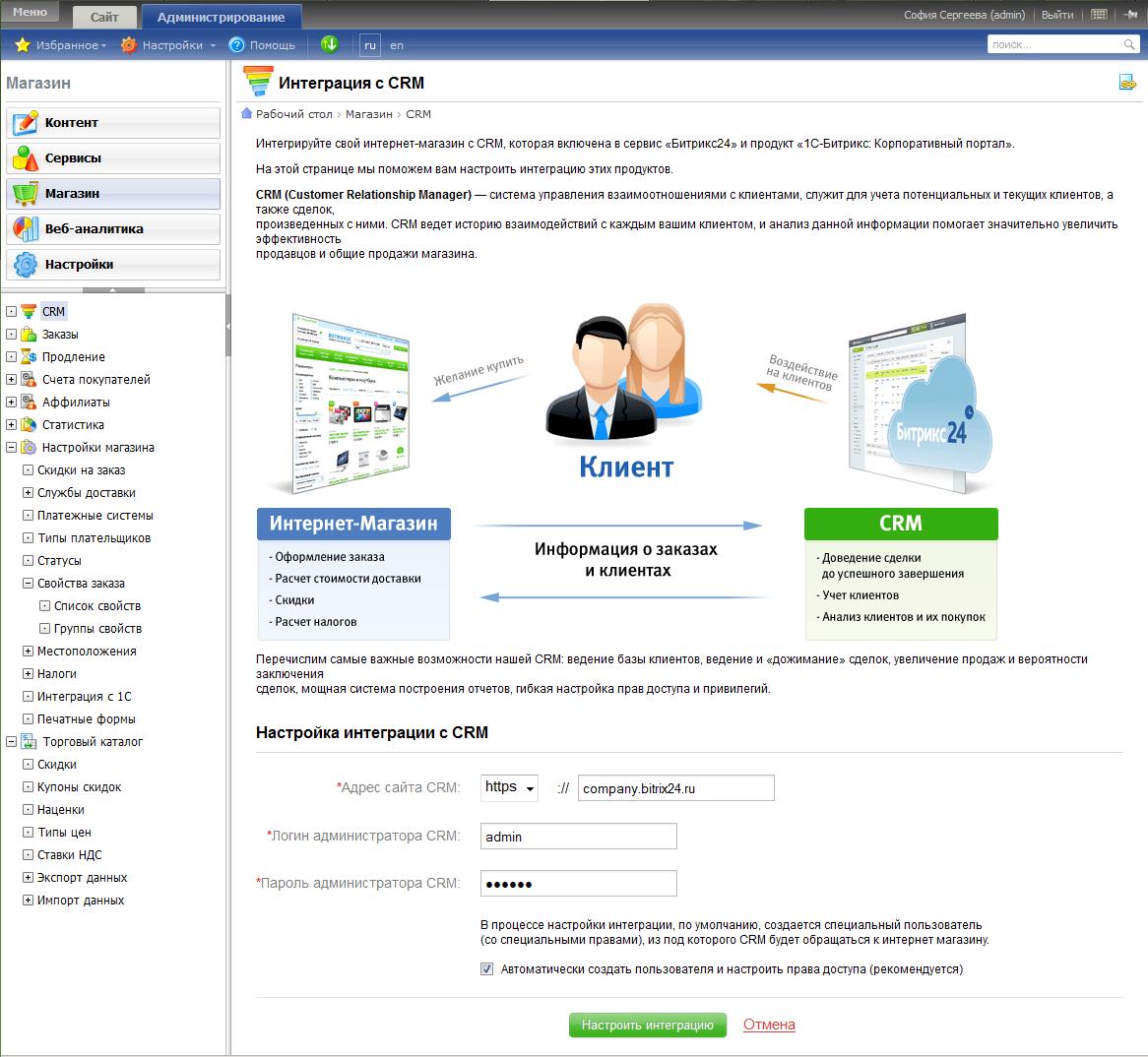 В новой версии системы управления веб-проектами 1С-Битрикс