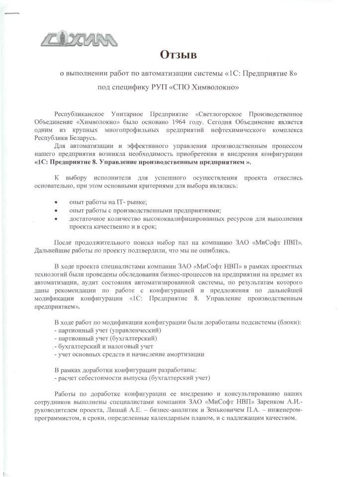 управление торговлей партионный учет